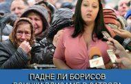 Нейно превъзходителство Лиляна Павлова обижда българските жени с мълчание!