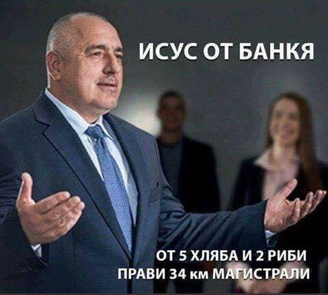 Бойко Борисов: Кой умник в Европа изследва едно бебе какъв вкус има? Кой умник каза, че българското бебе обича по-малко мляко и обича палмово масло?