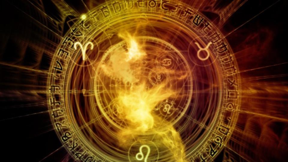 Дневен хороскоп за 12 февруари 2019 – всички зодии