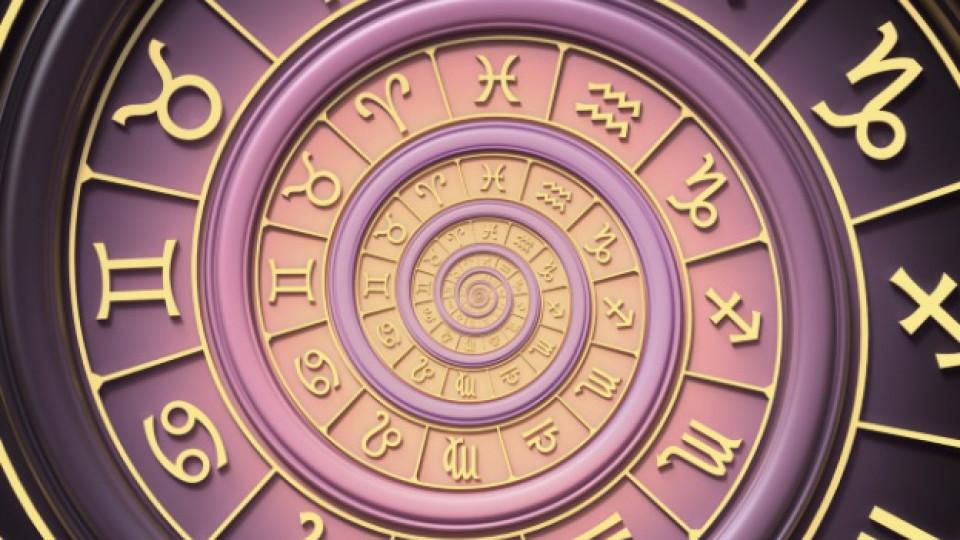 Дневен хороскоп за сряда, 9 май