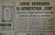 """4 Октомври 1974 г. започна изграждането на автомагистрала """"Хемус""""!"""