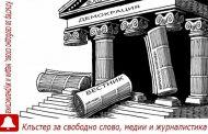 """""""Клъстер за свободно слово, медии и журналистика"""" осъжда държавната репресия към журналисти, разследващи корупция с еврофондове!"""