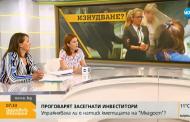 Нови разкрития за работата на Иванчева! Инвеститорите в Младост: Иванчева се разпореждаше с чужди имоти