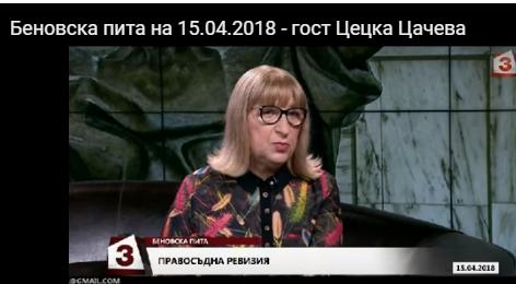 Цецка Цачева: Работим по специална система, чрез която гражданите ще знаят кои лица се издирват