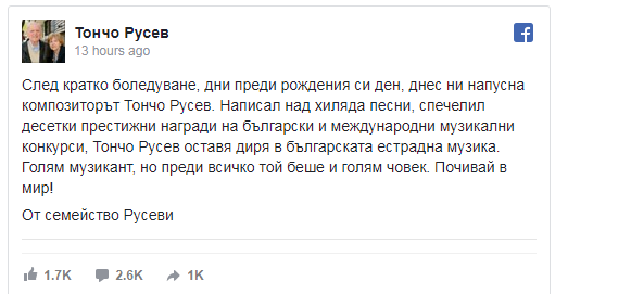 Почина големият композитор Тончо Русев