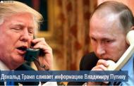 Психическата атака на САЩ дава преимущество на Русия