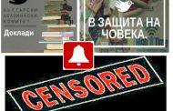 Из Годишния доклад на Българския хелзинкски комитет за състоянието на правата на човека в България