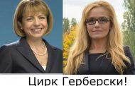 """ГЕРБерско театро: Районен кмет няма за какво 100 евро подкуп да вземе, """"откриха"""" 70 000 у съперницата на Фандъкова!"""