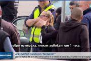 МЪКА! Българинът е затворник в собствената си държава