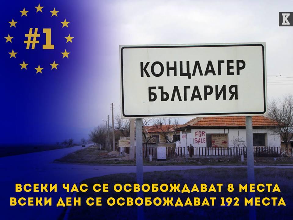 България е пред важен избор. Или тотална смяна на властта, или завръщане на диктатурата!