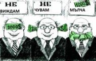 Искаме ефективна борба с корупцията, но от кадърни хора и непоръчкови специалисти