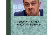 Бареков пише мемоарна книга за 20-те години преход. В нея вкарва и Цветан Цветанов
