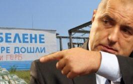 """Блъфът за АЕЦ """"Белене"""" на премиера Борисов няма да мине!"""