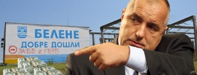 """Извинението на Борисов за оставка е възможно да е """"АЕЦ БЕЛЕНЕ"""""""