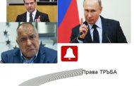 Какво не трябва да правят Путин и Медведев при визитата на Бойко в Русия?