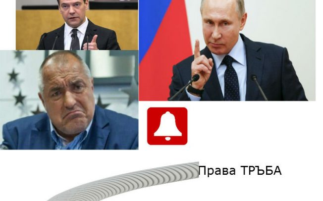 Защо Путин не тачи Борисов? Защото лъже.