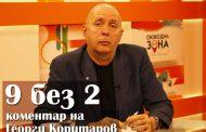 Георги Коритаров: От незапомнено дълъг период България не е била в центъра на световното обществено внимание