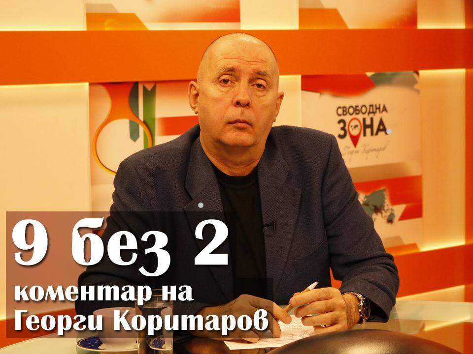 Георги Коритаров: На 8 юни през 1923 г. хората най-спокойно са се разхождали по улиците. А следващият ден е бил девети юни.