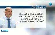 Радев рестартира взаимоотношенията България – Русия.