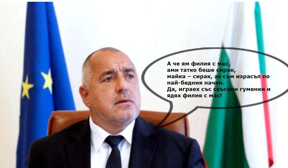 Бойко Борисов се обърка с търговците. Сигурно е от маргарина, който не му понася!