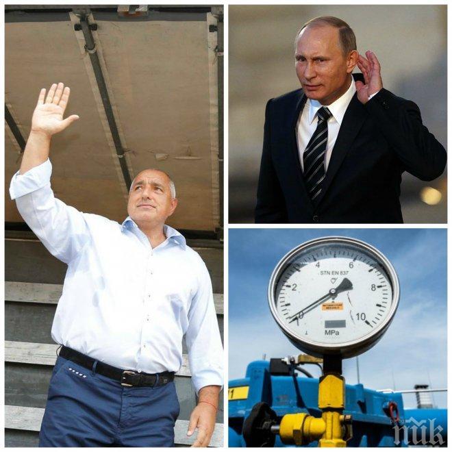 Новият курс на България е към Русия. Европа отсвири българския хъб на Борисов.