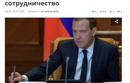 Премиерите Борисов и Медведев обсъдиха възможностите за задълбочаване на икономическите отношения