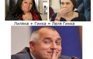 """Нейно превъзходителство Лиляна Павлова или Гинка от """"Инерком """"?! Двойният стандарт на г-н Бойко Борисов"""