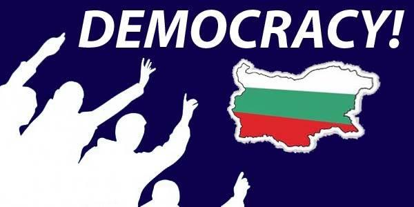 В България демокрация липсва