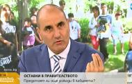 Цветан Цветанов: БСП умишлено съсипаха системата за сигурност