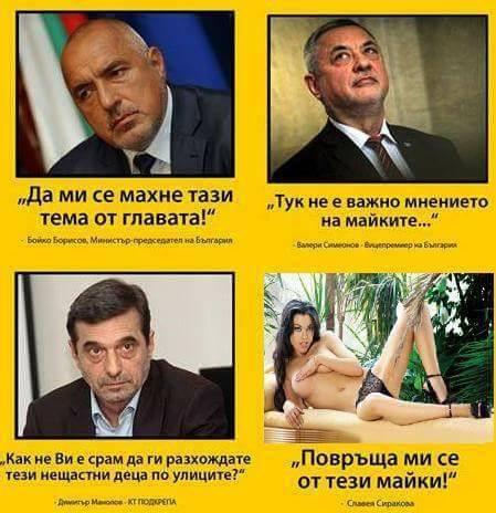 Иво Сиромахов: Целокупният фейсбук се юрна да плюе госпожицата и по този начин сбъдна мечтата на Бойко Борисов