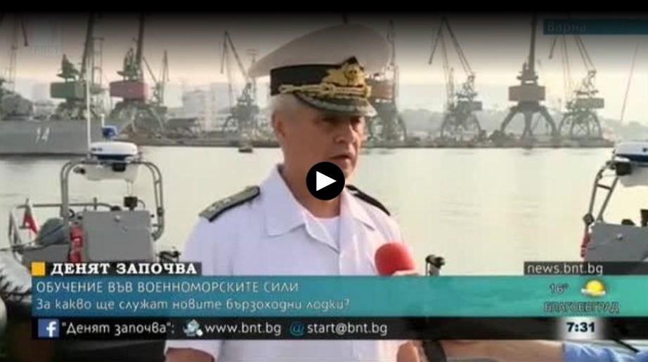Със съдействието на Посолството на САЩ в България, Военноморските сили получиха безвъзмездно четири бързоходни лодки