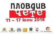 """От 11 до 17 юни 2018 г. в Пловдив ще се проведе 16-то издание на литературния Фестивал """"Пловдив чете""""."""