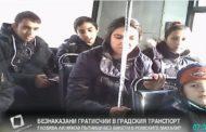 ОТВОРЕНО ПИСМО с въпрос към Фандъкова (без обръщение): Защо контрольорите по градския транспорт отминават тумбите цигани?