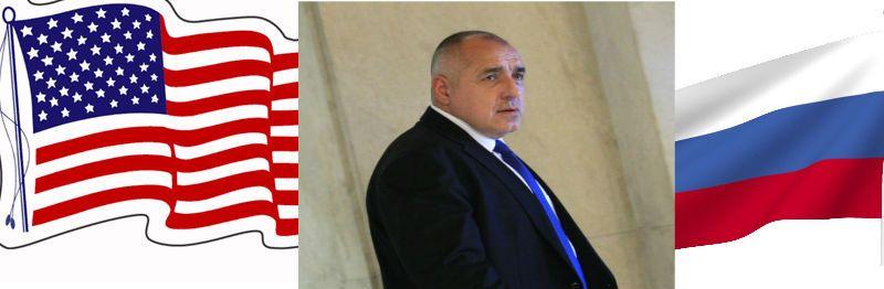 Америка и Русия затягат менгемето около Борисов