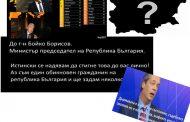 АЛАРМА! Въпроси към Бойко Борисов!