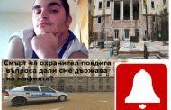 Смърт на охранител повдига въпроса дали сме държава на мафията?
