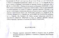 Ето Заповедта за евтаназия на животните в Ямболско!