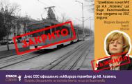 """""""Спаси София"""": Г-жо Йорданка Фандъкова, вие сте лъжкиня"""