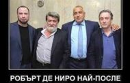 Снимка в интернет на премиера Борисов и Робърт Де Ниро се споделя навсякъде.