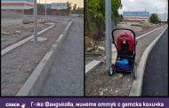 Екипът ни, а вярваме и всички жители на квартала, кани кмета Йорданка Фандъкова – Yordanka Fandakova да се опита да премине с детска количка или инвалиден стол по този новопостроен тротоар