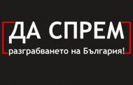 """Аларма! Изчезна фейсбук страницата """"Да спрем разграбването на България"""", която пусна клиповете за къщата в Барселона!"""