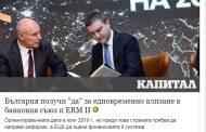 """Илиян Василев: """"Единодушно"""" Еврогрупата била гласувала да ни приемат в чакалнята !?"""