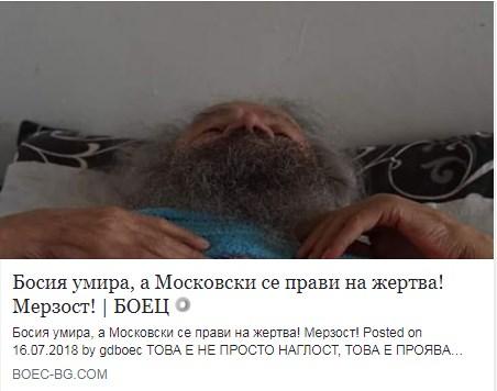 """Московски е пуснал жалба срещу БОЕЦ: """"Босия умира, а Московски се прави на жертва! Мерзост!"""""""