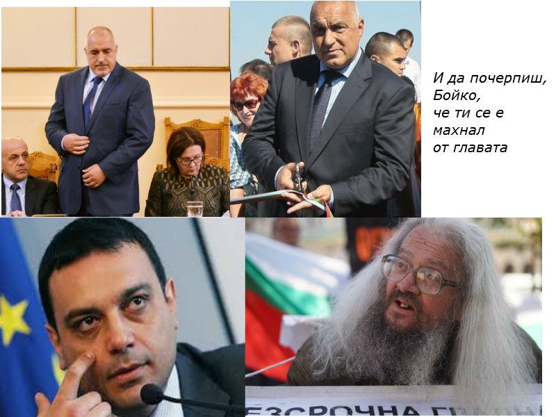 Дружките Борисов и Московски ще станат ли официални убийци?