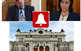 Задкулисието на Борисов и Нинова лъсна с пълна сила! Замазват ситуацията с патриотите!