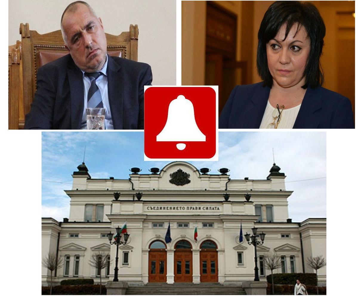 Корнелия Нинова и Бойко Борисов си легнаха