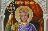 Независимо, че е жив, премиера Борисов е светец