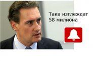 Борисов, Нинова и Радев защо мълчат за 58 милиона, взети от джоба ни за Домусчиев?