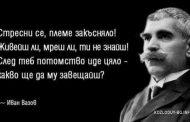 Вчера се навършиха 168 години от рождението на Иван Вазов