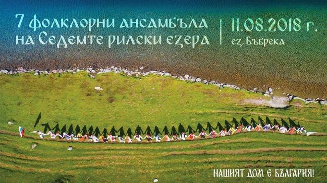 Ансамбли от цялата страна в опит за рекорд на Гинес за най-голямо планинско хоро